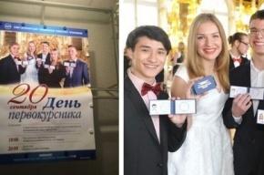 Студенту-башкиру из Университета профсоюзов заменили лицо на афише ко Дню первокурсника