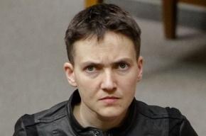 Надежду Савченко «достала ситуация» с Россией