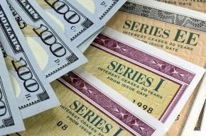 Россия увеличила инвестиции в гособлигации США
