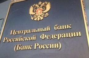 ЦБ отозвал лицензию у петербургского банка «Тетраполис»