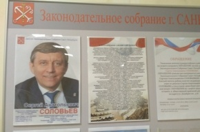 Агитация за единоросса Соловьева появилась в школе на Бородинской