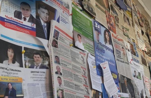 Конкурс по сбору предвыборной агитации