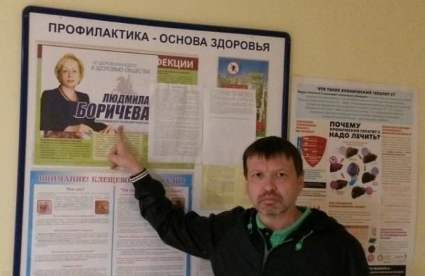 Полиция возбудила дело о незаконной агитации «Единой России» в поликлиниках Приморского района