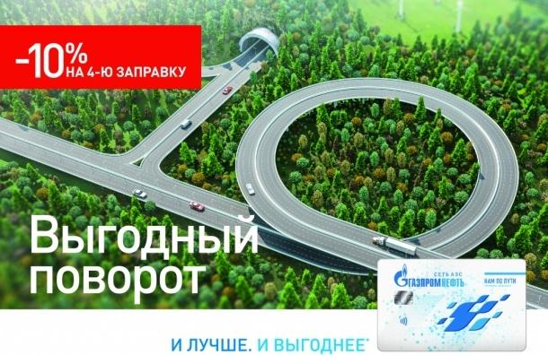 Выгодный поворот на АЗС «Газпромнефть»