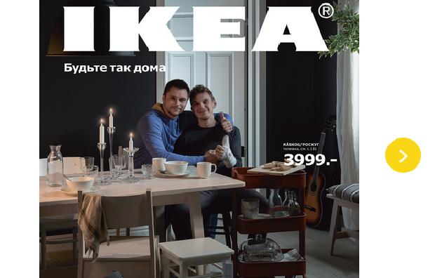 Гей-пара из Петербурга лидирует в конкурсе IKEA на лучшее семейное фото