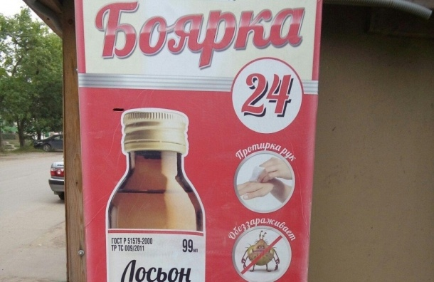 Боярский алкоголизм