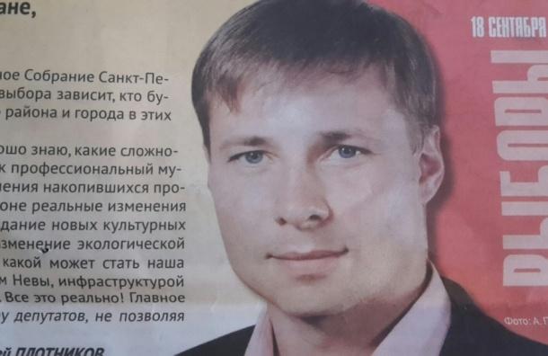 Алексей Плотников: «Жена позорит имена родителей»
