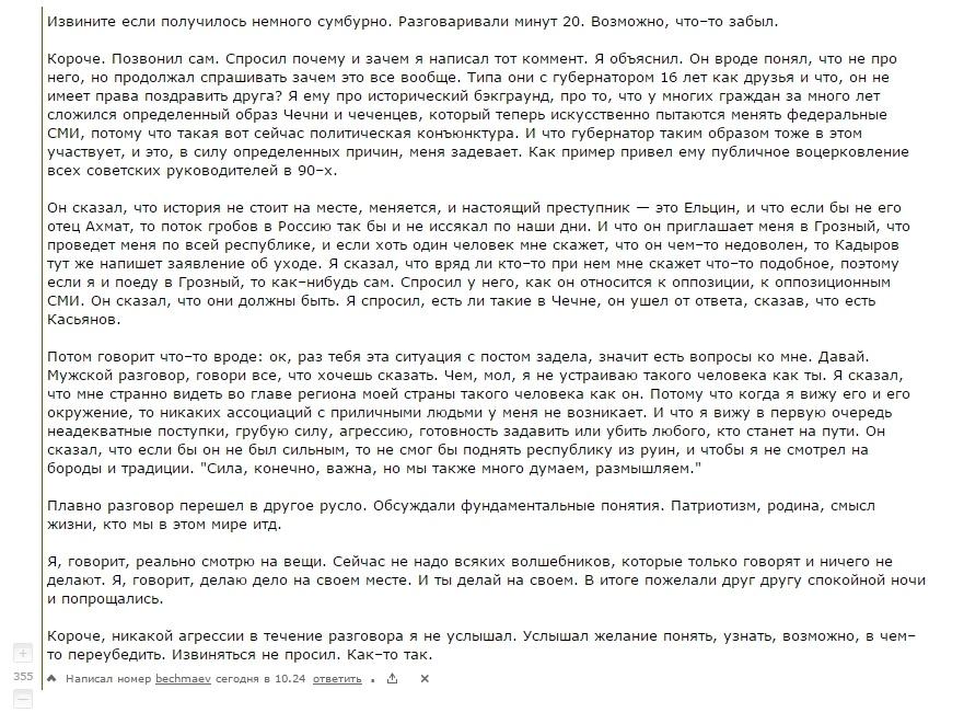 Кадыров лично позвонил создателю нелицеприятного комментария всоцсети
