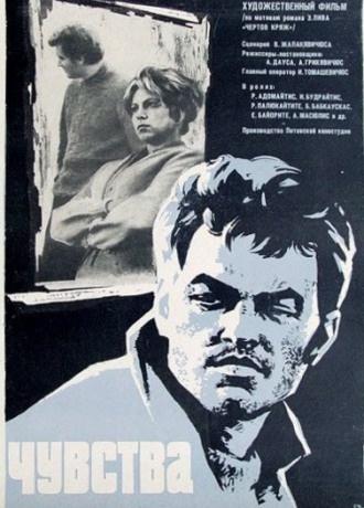 _Литовское кино