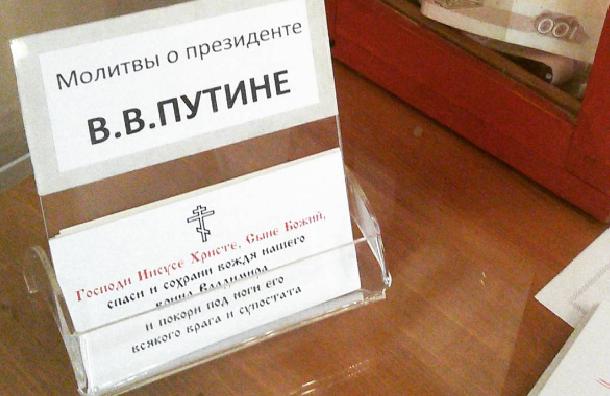 Молитвы о Путине читают в церкви Гатчинского дворца