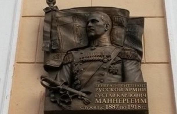 ВПетербурге демонтировали памятную доску генералу Маннергейму