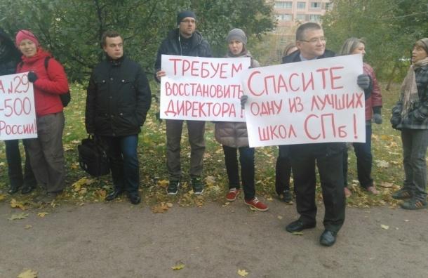 Пикет за восстановление уволенного директора школы № 29 прошел в Василеостровском районе