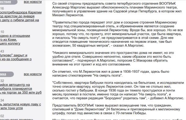 «Интерфакс» поселил Лермонтова в годы сталинских репрессий