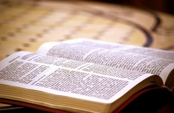 РПЦ предлагает изменить Библию