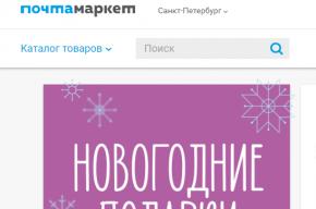 Почта России запустила собственный Интернет-магазин