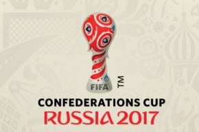 Матчи Кубка конфедераций пройдут на стадионе на Крестовском