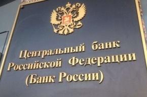 ЦБ отобрал лицензии у трех банков