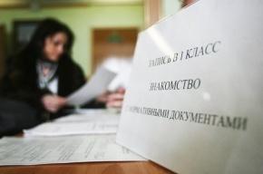 Подделкой прописки занимались родители первоклассников ради школ в Петербурге