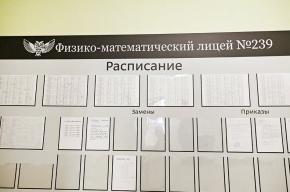 Лицей № 239 в Петербурге признан лучшей школой России