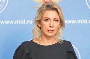Российский МИД сожалеет о решении США по Сирии