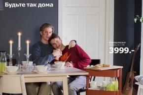 Гей-пара участвует конкурсе на лучшую обложку российского каталога IKEA
