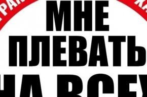 Минюст не стал ликвидировать «СтопХам»