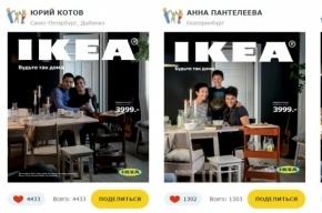 СМИ: призовые места в конкурсе IKEA заняли ЛГБТ-пары