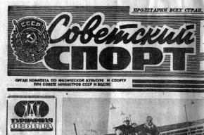 Суд признал старейшее издательство «Советский спорт» банкротом