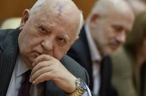 Горбачев призвал Москву и Вашингтон восстановить доверительные отношения