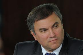 Володин: в Госдуме обсуждается введение вычетов из зарплаты депутатов за прогулы