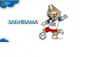 Официальным талисманом ЧМ по футболу 2018 стал волк