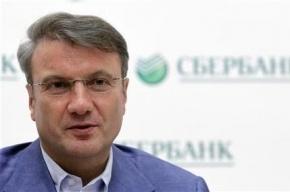 Греф назвал дату, когда в России закончатся нефть и газ