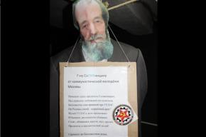 Чучело Солженицына повесили у входа в московский Музей истории ГУЛАГа