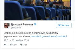 «Дебильной» считает эмблему украинской разведки Дмитрий Рогозин