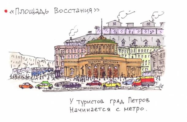 Петербургский художник посвятил серию графических скетчей городскому метро