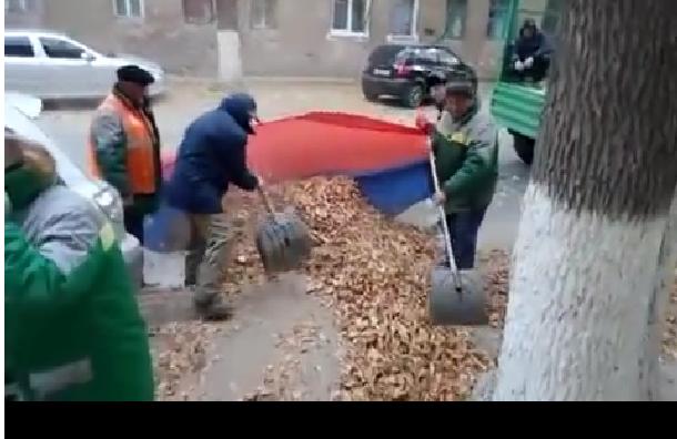 Волгоградские дворники надругались над российским флагом