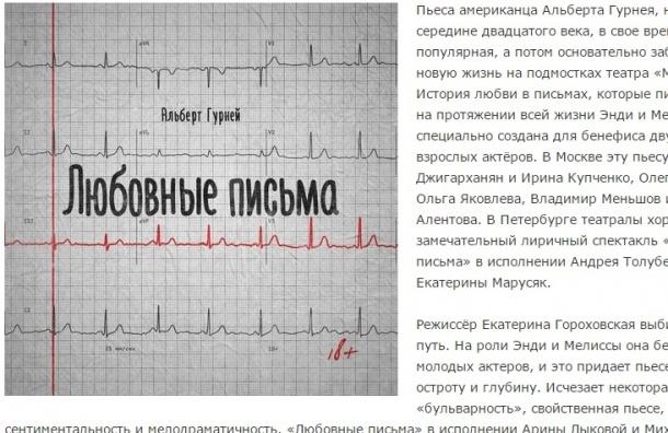 «Любовные письма» в театре «Мастерская»