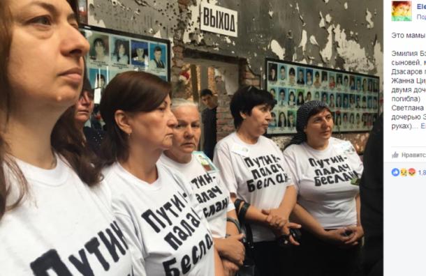 Матерей из Беслана наказали за футболки с обвинениями Путину
