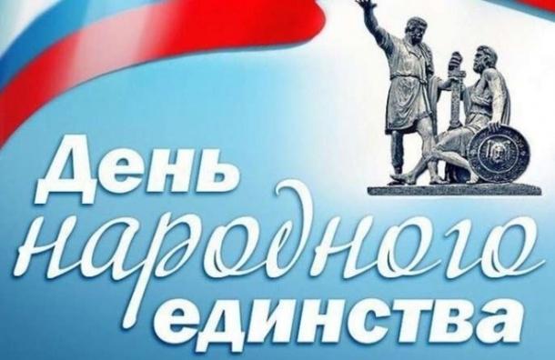 День народного единства празднуется в России