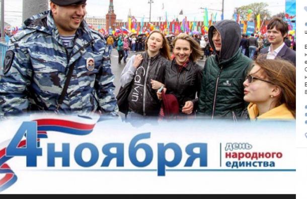 Росгвардия поздравила с Днем единства бело-красно-синим флагом