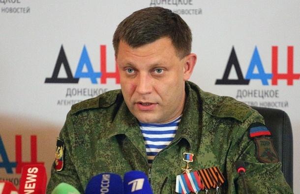 Глава ДНР назвал организаторов убийства Моторолы