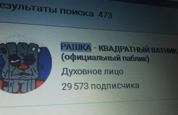Суд заблокировал группу «Рашка — квадратный ватник» за фото Путина