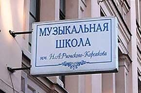 Уголовное преследование против директора музыкальной школы им. Римского-Корсакова прекращено