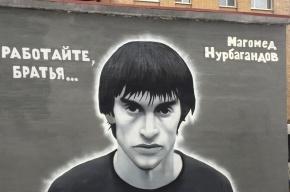 Граффити-портрет убитого боевиками дагестанского полицейского появилось в Металлострое