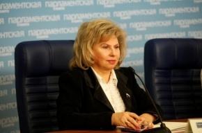 Москалькова предложила в России строить больше СИЗО