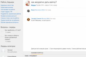 За советы о даче взяток ставропольский суд закрыл «Ответы Mail.ru»