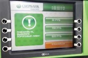 Взорвать банкомат Сбербанка пытался неизвестный на проспекте Культуры