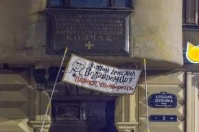 Доску Колчаку украсили портретом Воландеморта