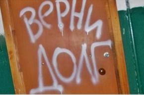 Коллекторы стоят за «минированием» жилого дома на Ольги Форш