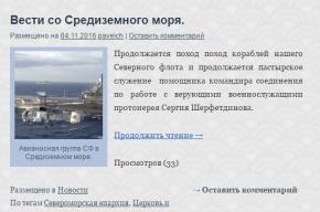 Моряки разобрали все нательные крестики на авианосце «Адмирал Кузнецов»